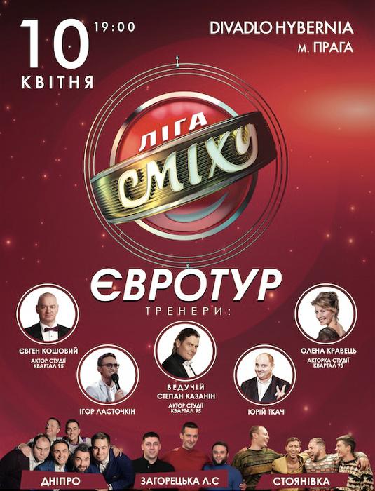 picture LIGA SMÍCHU (Ukrajina) - humorný koncert