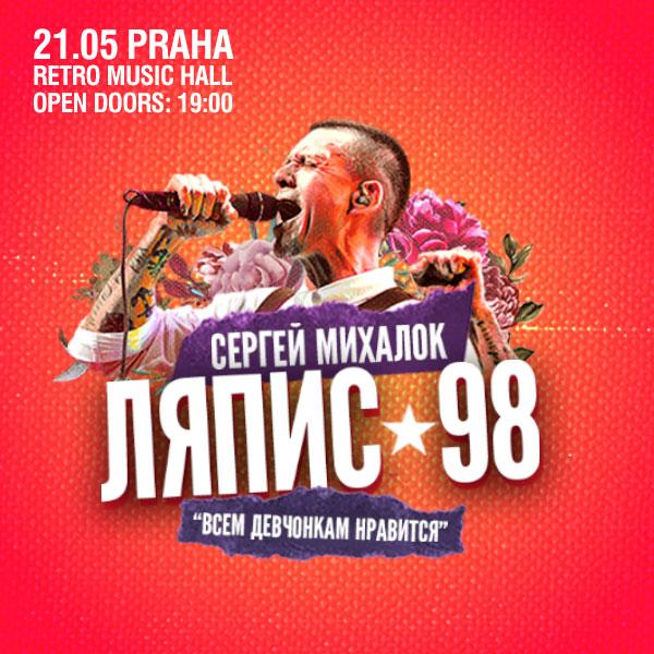 Sergej Michalok a kapela LYAPIS 98