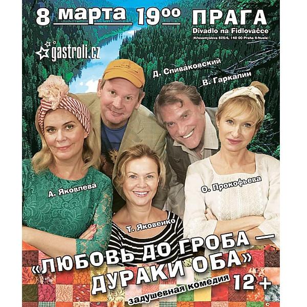 LIUBOV DO GROBA - DURAKI OBA (Rusko)