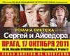 Sergej a Isadora, Divadlo Romana Viktyuka